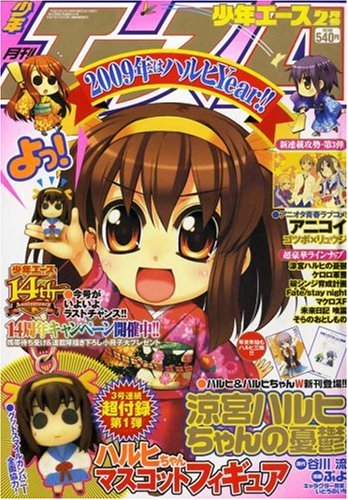 少年エースA 2009年 02月号 [雑誌]