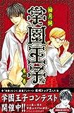 学園王子(1) (KCデラックス 別冊フレンド)