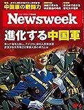 Newsweek (ニューズウィーク日本版) 2016年 10/4 号 [進化する中国軍]