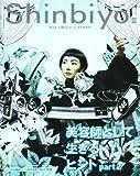 Shinbiyo (シンビヨウ) 2008年 09月号 [雑誌]