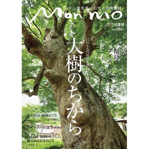 ふくしまを楽しむ大人の情報誌 Mon mo モンモ No.38[2012年初夏号]