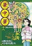 華中華 18 (ビッグコミックス)