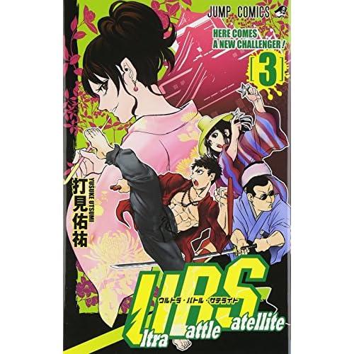 Ultra Battle Satellite 3 (ジャンプコミックス)