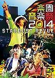 楽園音楽祭2014 STARDUST REVUE in 日比谷野外大音楽堂 [DVD]