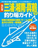 三浦・湘南・真鶴の釣り場ガイド―神奈川県南部の堤防・サーフ・地磯全98カ所を一挙掲 (BIG1 172)