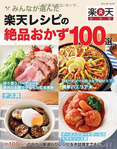 みんなが選んだ 楽天レシピの絶品おかず100選 (ブティックムックno.1225)