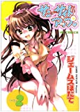 サニー・サイドアップ 2 (ヤングコミックコミックス)