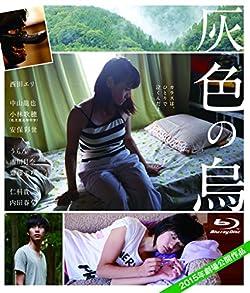 灰色の烏 ブルーレイ版 [Blu-ray]