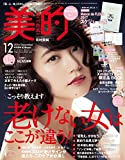 美的(BITEKI) 2016年 12 月号 [雑誌]