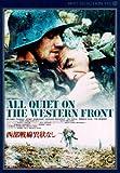 西部戦線異状なし デジタル・ニューマスター 完全版 [DVD]