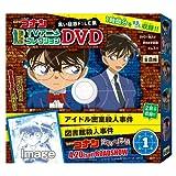 名探偵コナンTVアニメコレクションDVD 黒い疑惑FILE集 8個入 BOX (食玩)