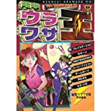 電撃ウラワザ王〈'98‐'99年完全版〉 (電撃攻略王)