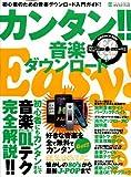 カンタン!! 音楽ダウンロード (INFOREST MOOK PC・GIGA特別集中講座 353)