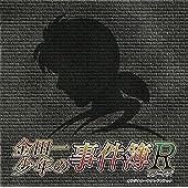 金田一少年の事件簿R オリジナル・サウンドトラック