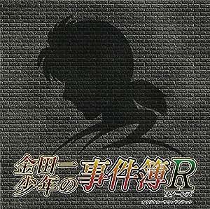 金田一少年の事件簿R オリジナル・サウンドトラック [CD]