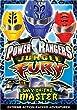 Power Rangers: Jungle Fury - Way of the Master