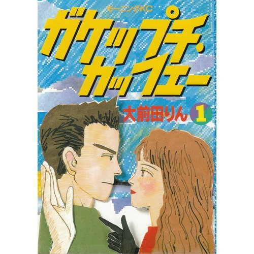 Amazon.co.jp: ガケップチ・カッフェー 1 (モーニングKC): 大前田 りん: 本路考模擬