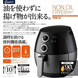 CBジャパン 【油を使わずに揚げ物ができる】 ノンオイルフライヤー TOM-01