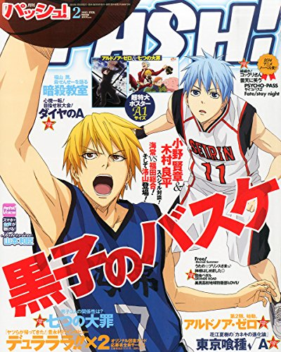PASH! 2015 年 02 月号 [雑誌]