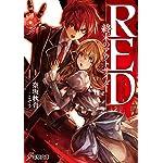 RED ―終末のアウトサイダー― (電撃文庫)