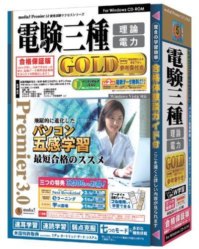 media5 Premier 3.0 電験三種(理論・電力)GOLD 合格保証版