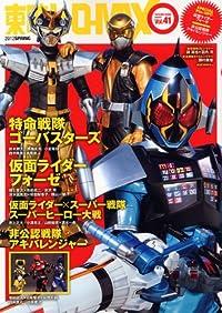 東映ヒーローMAX Vol.41 (タツミムック)