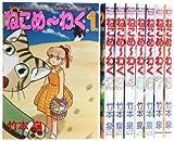 ねこめ~わく (眠れぬ夜の奇妙な話コミックス) コミック 全8巻完結セット (朝日コミックス)