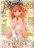 Popteen (ポップティーン) 2009年 12月号 [雑誌]