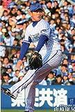2016カルビープロ野球カード第2弾■レギュラーカード■143/山崎康晃/横浜DeNA