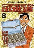 こまねずみ出世道(8) (ビッグコミックス)