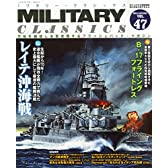 MILITARY CLASSICS (ミリタリー・クラシックス) 2014年12月号