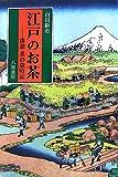 江戸のお茶―俳諧茶の歳時記