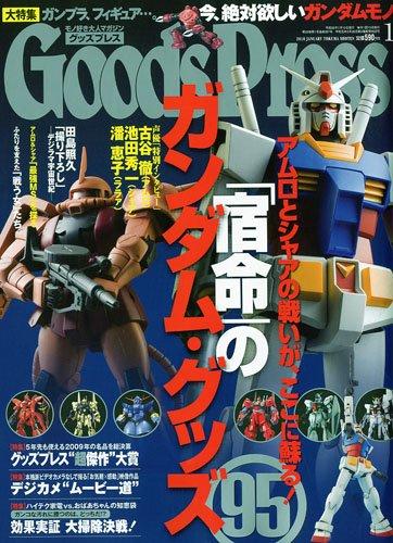 Goods Press (グッズプレス) 2010年 01月号 [雑誌]
