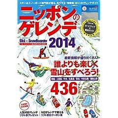 ニッポンのゲレンデ 2014 (ブルーガイド・グラフィック)