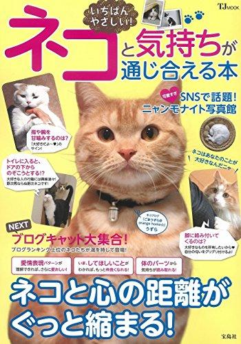 いちばんやさしい! ネコと気持ちが通じ合える本 (TJMOOK)