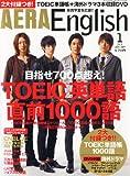 AERA English (アエラ イングリッシュ) 2012年 01月号 [雑誌]