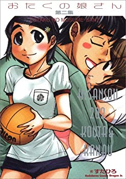 おたくの娘さん 第2集 (角川コミックス ドラゴンJr. 100-2)