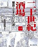 二十世紀酒場(一) 東京・さすらい一人酒 (Tabistory books)
