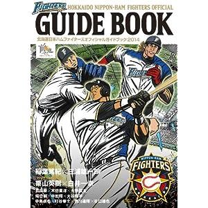 北海道日本ハムファイターズオフィシャルガイドブック 2014