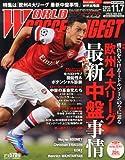 WORLD SOCCER DIGEST (ワールドサッカーダイジェスト) 2013年 11/7号 [雑誌]