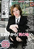 オトコノコ倶楽部 VOL.1―カワイイ女装美少年の専門誌 (SANWA MOOK)
