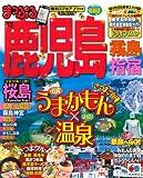 まっぷる 鹿児島 霧島・指宿 '15 (国内|観光・旅行ガイドブック/ガイド)