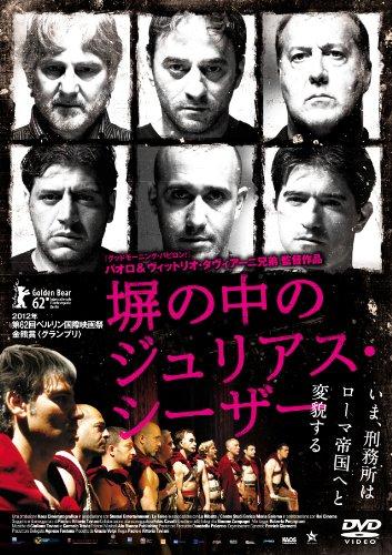 塀の中のジュリアス・シーザー [DVD]