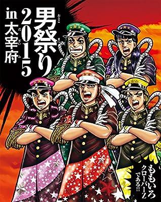 【早期購入特典あり】 ももクロ男祭り 2015 in 太宰府 LIVE Blu-ray (B3サイズポスター付)