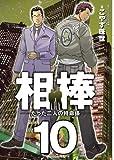 相棒―たった二人の特命係― 10 (ビッグ コミックス)