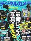デジタルカメラマガジン 2012年8月号