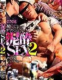 泥酔SEX2 [DVD]