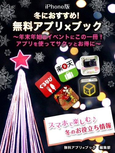 冬におすすめ!無料アプリ×ブック iphone版 ~年末年始のイベントにこの一冊!アプリを使ってサクッとお得に~
