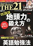 THE 21 (ザ ニジュウイチ) 2014年 07月号 [雑誌]