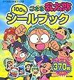 忍たま乱太郎100%シールブック (シールだいすきブック 27)